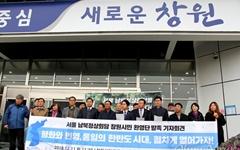 창원에 '서울남북정상회담 환영 거리' 조성