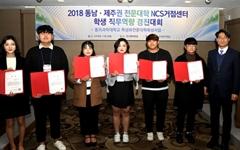 김해대 학생들, '학생직무역량 경진대회' 동상 수상