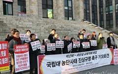 경북대 2순위 총장 자진사퇴 촉구 시민대책위 발족