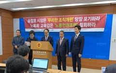 울산 청소년 노동인권 조례, 보수층 반발에 상정 유보