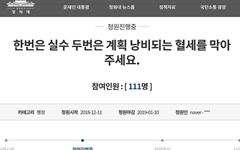 """""""강남행복요양병원 재위탁 연장 막아야"""" 청와대 국민청원 등장"""