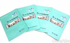 인천시, '외국인주민을 위한 인천생활 가이드북' 발간