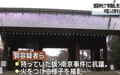 """""""난징대학살 항의""""... 홍콩인, 야스쿠니 신사에 방화 시위"""