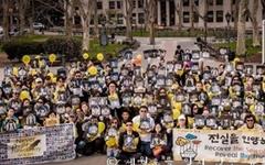 뉴욕 뉴저지에서 핀 '세월호가 사회를 변화시킨다는 믿음'