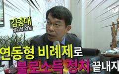 """[핫스팟] 김종대 """"연동형 비례제로 불로소득 정치 끝내자"""""""