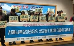 진주-양산 '서울남북정상회담 환영위' 결성