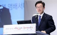 """이재명 """"특정 소수 이익 위한 경제 안돼.. 사회적경제 활성화 해야"""""""