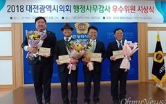 조성칠·손희역·오광영·문성원, 행감 우수 대전시의원