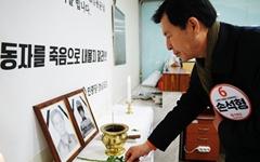 노동자 최기우-김용균 시민분향소 설치해 운영