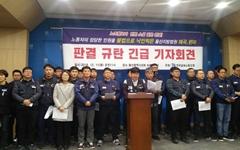 법원을 다시 생각하게 한 '금속노조 박세민 구속' 사태