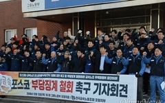 """민주노총 소속 노조위원장 해고한 포스코... 노조 """"부당 징계"""""""