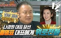 """[핫스팟] 이상민 """"나경원 대표 당선된 뒤 홍영표 대표에게 위로 전화"""""""