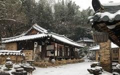 구례 겨울 여행지, 민간 정원 쌍산재