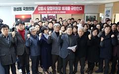 """한국당 강릉시당 """"강릉, 쑥대밭 됐다... 권성동 배제 취소하라"""""""