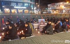[모이] 닷새째 이어진 추모 촛불... '고 김용균씨를 기억합니다'