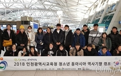 인천시교육청, '임시정부 수립 100주년' 청소년 동아시아 역사기행 떠나