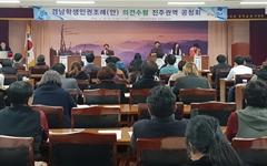 경남학생인권조례 공청회 또 파행