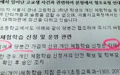 """""""체험학습 자제""""... 전자메일 보낸 서울시교육청"""