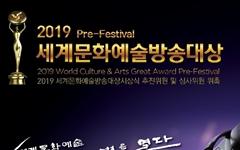 '2019세계문화예술방송대상 Pre-Festival' 개최
