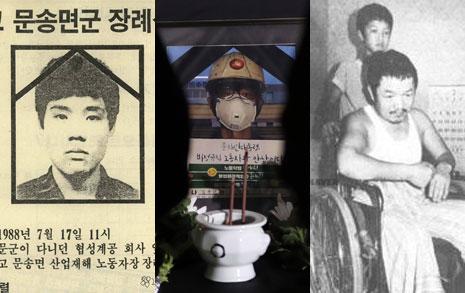 수은에 죽고 가스에 죽고... 30년전 '김용균씨'들