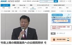 일본 국회의원들이 한국 의원들에 보낸 '독도 질문서' 반송