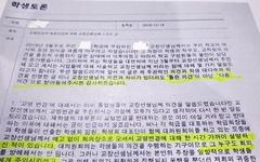 학교 토론방 '교장비판' 중학생, 징계위기 벗어났다