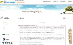 탈북민 997명 개인정보 유출... 경북하나센터 해킹당했다