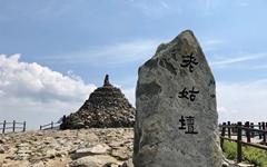 지리산 국립공원의 51번째 생일