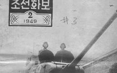 북한 <조선화보> 사진들 들여다보니...
