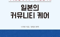 한국형 '커뮤니티 케어' 성공을 위한 필요충분조건