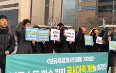 """""""부동산 공시가격 정상화, 불평등사회 개혁 첫 걸음"""""""