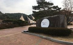 [모이] 포항 환호공원에 있는 평화소녀상의 겨울나기