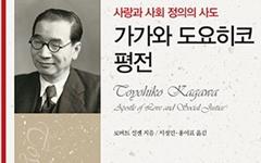 '일제 침략' 한국 정부에 사과한 첫 일본인... 그의 참된 삶