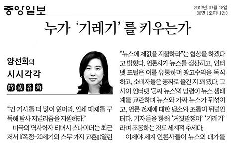 중앙일보 '기레기'는 누가 키우는가