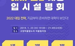 고양시-EBS, 예비 고1 대상 '2022학년도 대학입시설명회' 개최