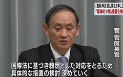 """일본 """"징용 협의 30일 내 답변 요청... 한국 '거부' 연락 없어"""""""