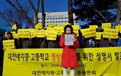 """총동문회 """"예지재단은 우리의 모교를 정상화하라"""""""