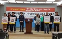 """""""유성기업 사태,  충남도 양승조 지사가 나서라"""""""