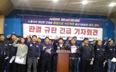 '불순한 의도'라며 법정구속한 금속노조 활동가, 항소심은?
