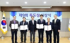 제9회 '독도사랑상' 시상식 개최