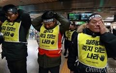 구의역 김군과 태안화력 김용균의 동료들이 만났다