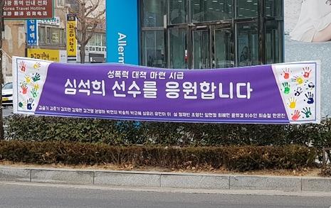 """""""강릉의 딸, 힘내라""""  '심석희 응원' 현수막 물결"""