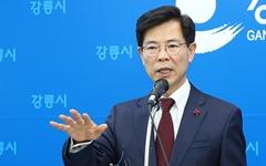 """김한근 강릉시장 """"조희연 서울시교육감 무책임한 사람"""""""
