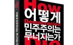 트럼프는 미국의 민주주의를 죽일까?