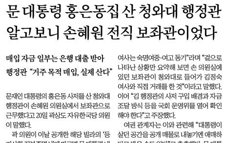 손혜원이 <중앙일보> 창의성 칭찬한 까닭