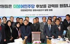 '창원성산 양보' 발언 우상호 의원에 민주당 당원들 반발