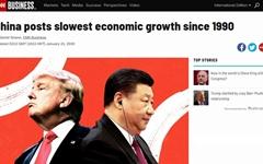 중국 작년 경제성장률 6.6%... 톈안먼 사태 후 28년 만에 최저