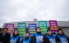 [오마이포토] 법외노조 취소 요구하는 전교조