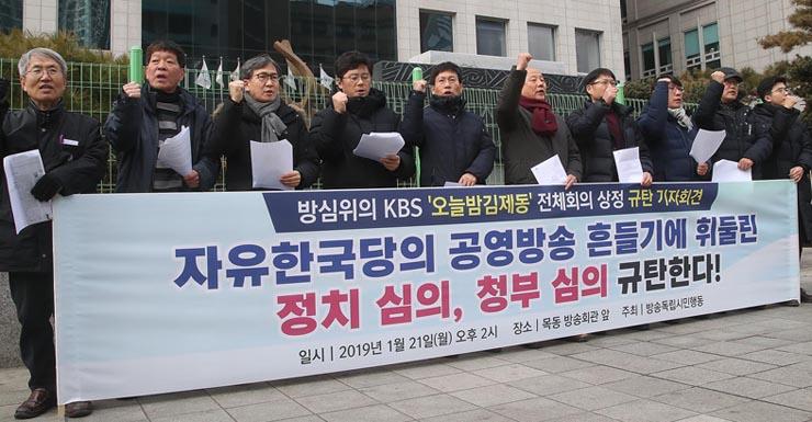 """'오늘밤 김제동' 제재 논의에 """"박근혜때 이어 청부 심의"""""""