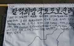 """""""탈핵 재고, 대자본인 기업들이 부추기고 있다"""""""